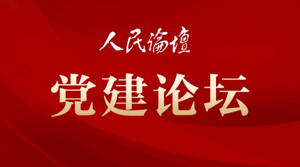 """党建论坛丨战""""疫""""彰显中国共产党领导优势"""